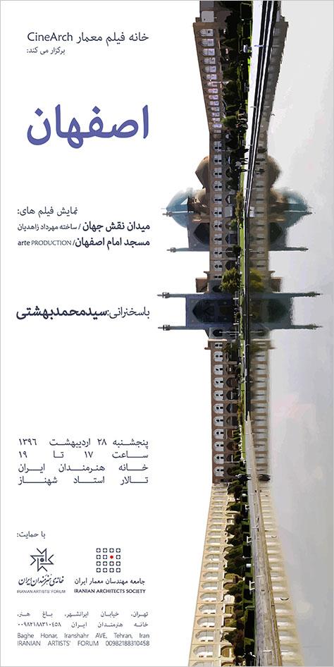 برنامه نمایش فیلم «خانه فیلم معمار»: اصفهان؛ نمایش فیلمهای «میدان نقش جهان» و «مسجد امام اصفهان»