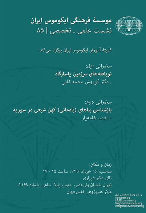 هشتاد و پنجمین نشست موسسه فرهنگی ایکوموس ایران