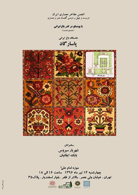 دویست و چهلودومین گفتمان هنر و معماری؛ نخستین نشست «با یونسکو در گذر باغ ایرانی»: خاستگاه باغ ایرانی پاسارگاد