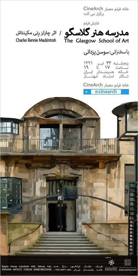 برنامه نمایش فیلم «خانه فیلم معمار»: مدرسه هنر گلاسکو، اثر چارلز رنی مکینتاش