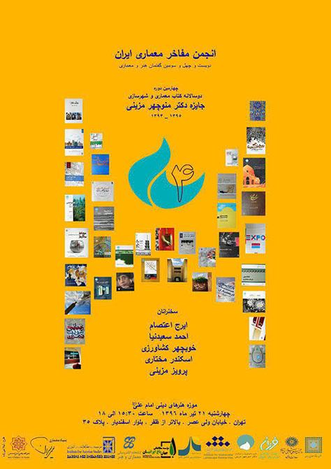 دویست و چهلوسومین گفتمان هنر و معماری: چهارمین دوره جایزه دکتر منوچهر مزینی (دوسالانه کتاب معماری و شهرسازی)