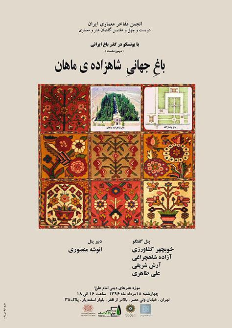 دویست و چهلوهفتمین گفتمان هنر و معماری؛ دومین نشست «با یونسکو در گذر باغ ایرانی»: باغ جهانی شاهزاده ماهان