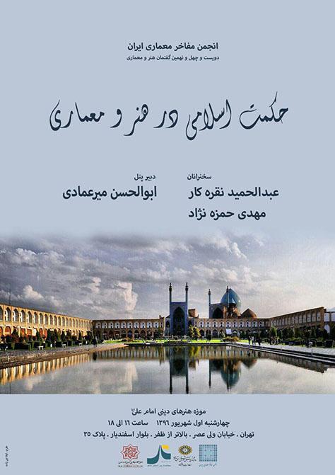 دویست و چهلونهمین گفتمان هنر و معماری: حکمت اسلامی در هنر و معماری