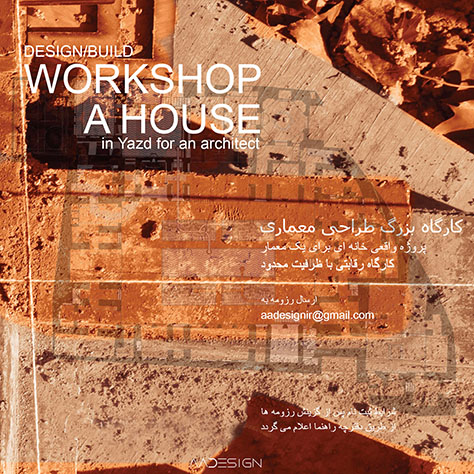 Design / Build Workshop: a House in Yazd for an Architect