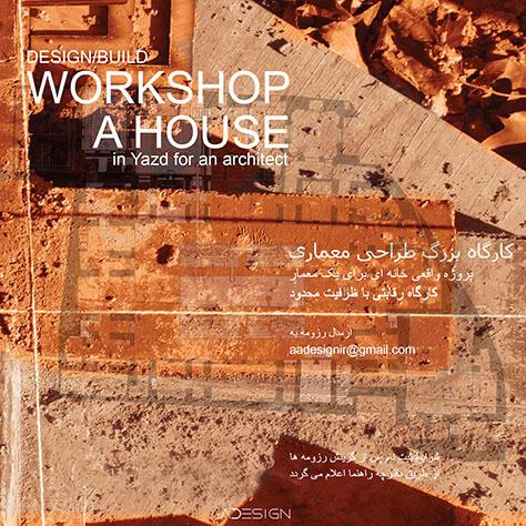 کارگاه رقابتی طراحی خانهای برای یک معمار در یزد
