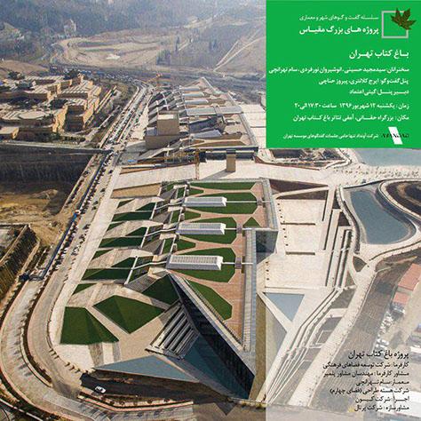 سسلسله گفتگوهای شهر و معماری / پروژههای بزرگمقیاس: باغ کتاب تهران