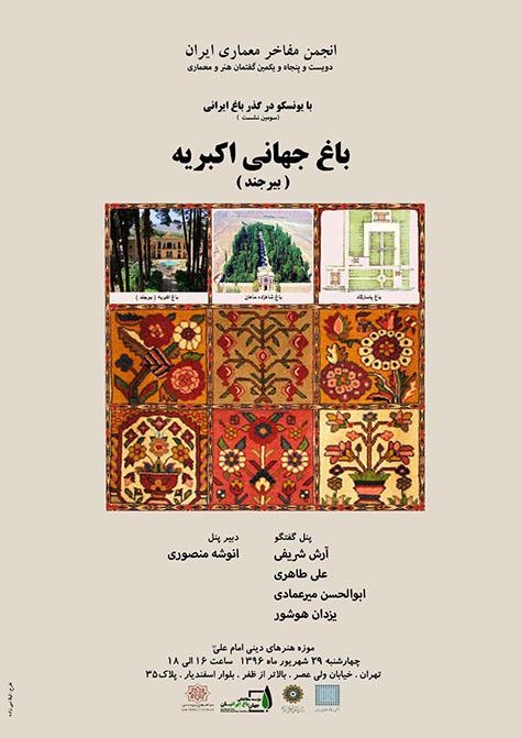 دویست و پنجاهویکمین گفتمان هنر و معماری؛ سومین نشست «با یونسکو در گذر باغ ایرانی»: باغ جهانی اکبریه بیرجند