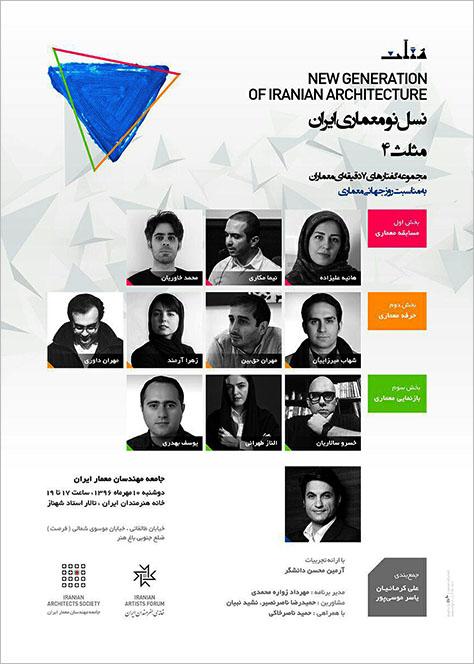 چهارمین برنامه از سری برنامههای مثلث: نسل نو معماری ایران