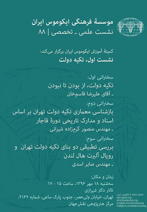 هشتاد و هشتمین نشست موسسه فرهنگی ایکوموس ایران: نشست اول تکیه دولت