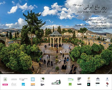 مراسم روز باغ ایرانی
