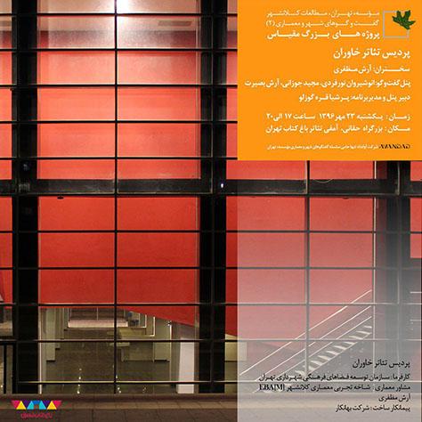 گفتگوهای شهر و معماری 2 / پروژههای بزرگمقیاس: پرديس تئاتر خاوران