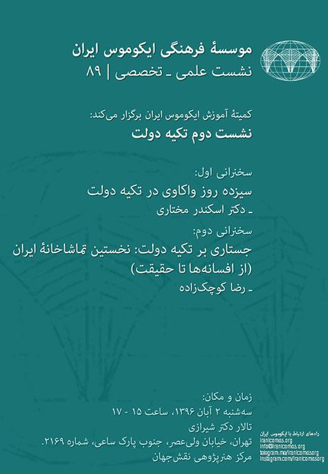 هشتاد و نهمین نشست موسسه فرهنگی ایکوموس ایران: نشست دوم تکیه دولت