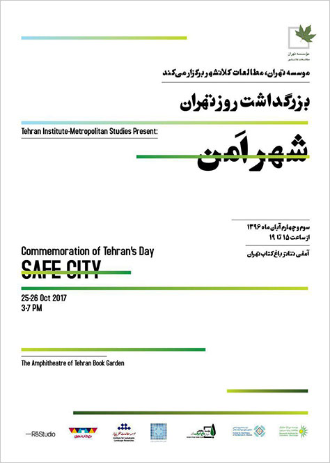 بزرگداشت روز تهران: شهر امن
