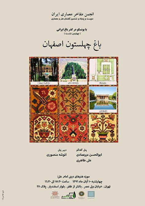 دویست و پنجاهوششمین گفتمان هنر و معماری؛ چهارمین نشست «با یونسکو در گذر باغ ایرانی»: باغ چهلستون اصفهان