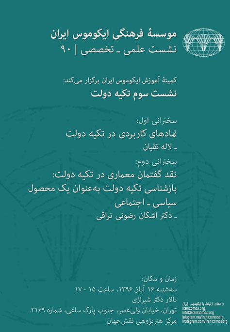 نودمین نشست موسسه فرهنگی ایکوموس ایران: نشست سوم تکیه دولت