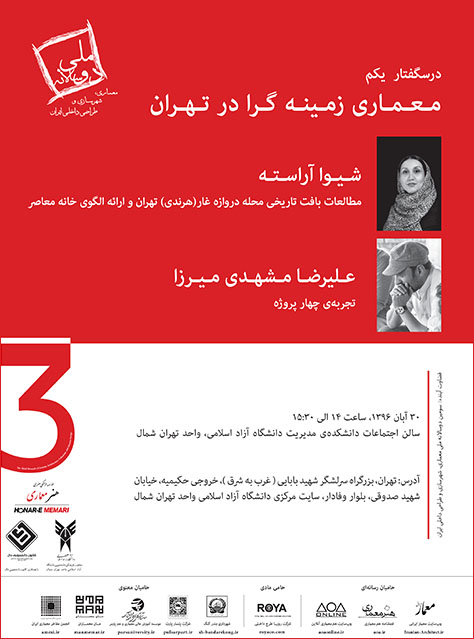 3rd Iranian Architecture Biennial Lectures 1: Contextual Architecture in Tehran