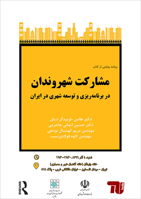 برنامه رونمایی از کتاب «مشارکت شهروندان در برنامهریزی و توسعه شهری در ایران»