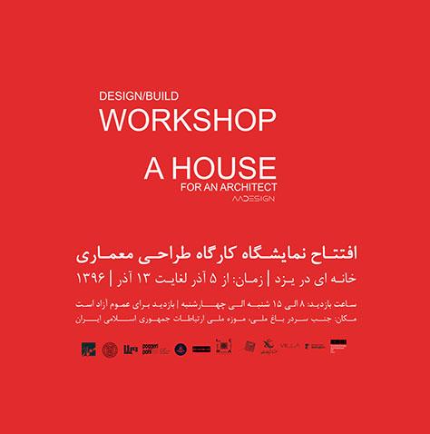 نمایشگاه کارگاه طراحی «خانهای برای یک معمار در یزد»