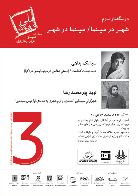 3rd Iranian Architecture Biennial Lectures 3: City & Cinema