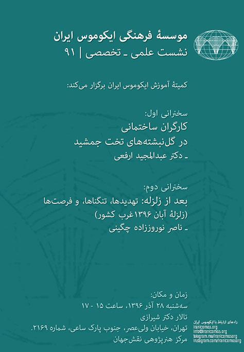 Iran Icomos Panel 91