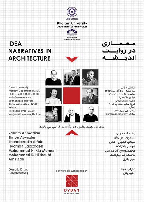 نشست «معماری در روایت اندیشه»