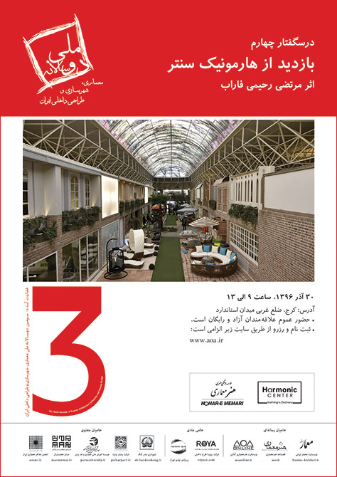 3rd Iranian Architecture Biennial Programs 4: Visiting Harmonic Center