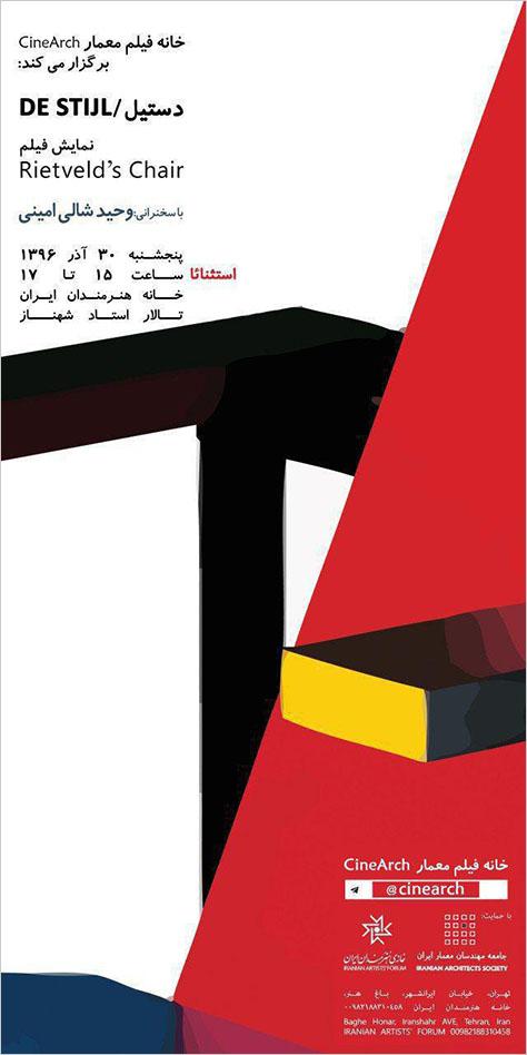 برنامه نمایش فیلم «خانه فیلم معمار»: دستیل؛ نمایش فیلم «صندلی ریتولد»