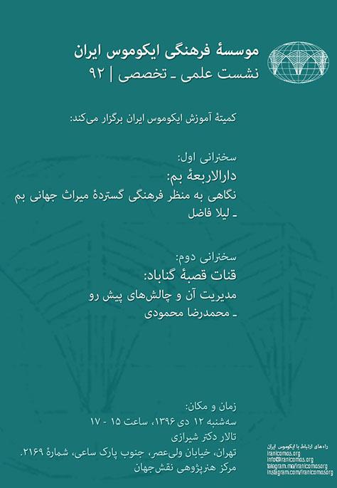 نود و دومین نشست موسسه فرهنگی ایکوموس ایران