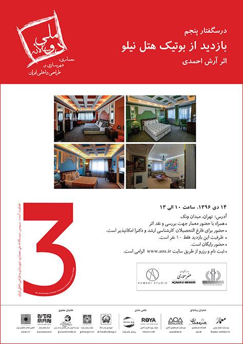 درسگفتار پنجم سومین دوسالانه ملی معماری، شهرسازی و طراحی داخلی ایران: بازدید از بوتیک هتل نیلو