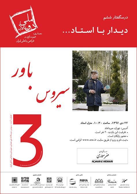 درسگفتار ششم سومین دوسالانه ملی معماری، شهرسازی و طراحی داخلی ایران: دیدار با استاد سیروس باور