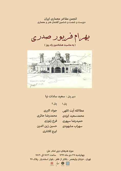 دویست و شصتوششمین گفتمان هنر و معماری: بزرگداشت هشتادمین زادروز بهرام فریور صدری
