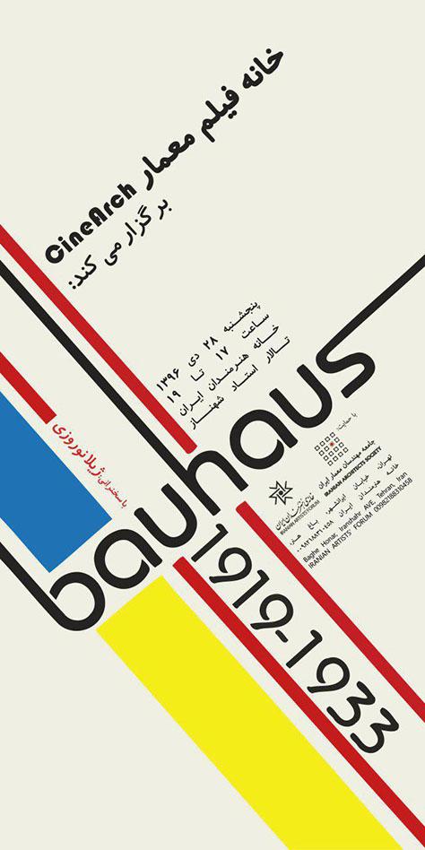 برنامه نمایش فیلم «خانه فیلم معمار»: باوهاوس
