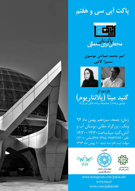 سیوهفتمین برنامه پاکت آبی، با حضور امیرمحمد صباحی موسوی و سمیرا کاتبی: بازدید از گنبد مینا (پلانتاریوم)