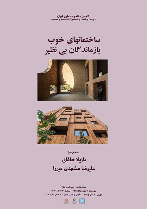 Art & Architecture Panel 270
