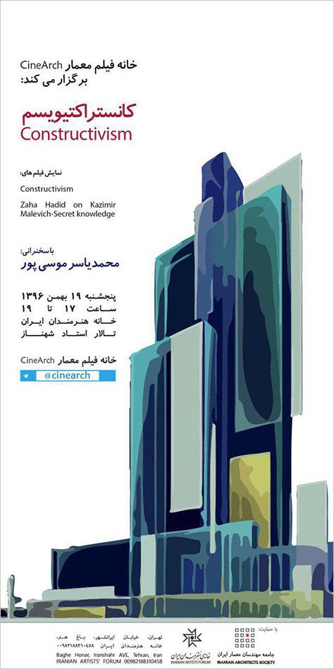 برنامه نمایش فیلم «خانه فیلم معمار»: کانستراکتیویسم