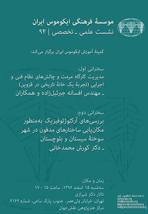 نود و چهارمین نشست موسسه فرهنگی ایکوموس ایران