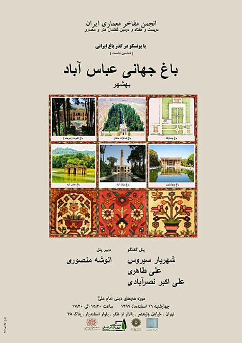 دویست و هفتادودومین گفتمان هنر و معماری ـ ششمین نشست «با یونسکو در گذر باغ ایرانی»: باغ جهانی عباسآباد بهشهر