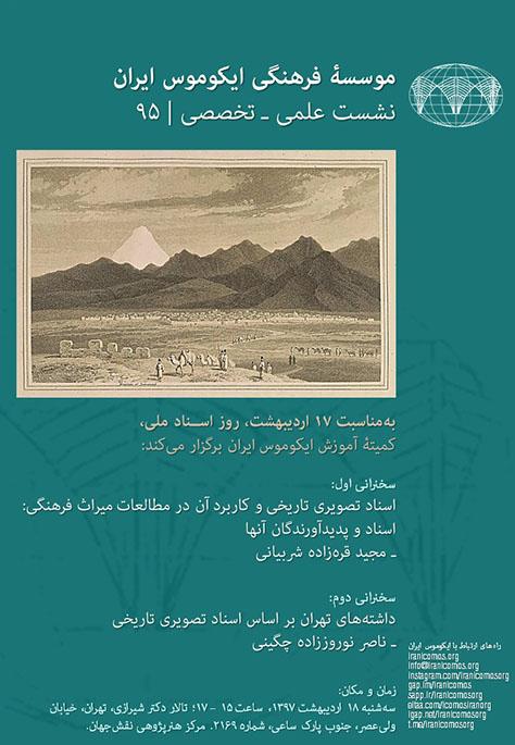 نود و پنجمین نشست موسسه فرهنگی ایکوموس ایران