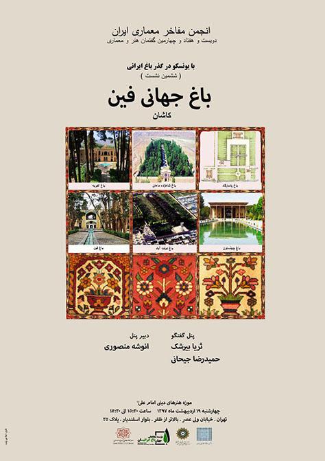 دویست و هفتادوچهارمین گفتمان هنر و معماری ـ ششمین نشست «با یونسکو در گذر باغ ایرانی»: باغ جهانی فین کاشان