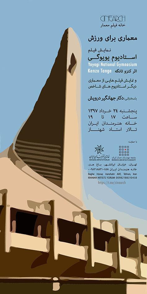 برنامه نمایش فیلم «خانه فیلم معمار»: معماری برای ورزش