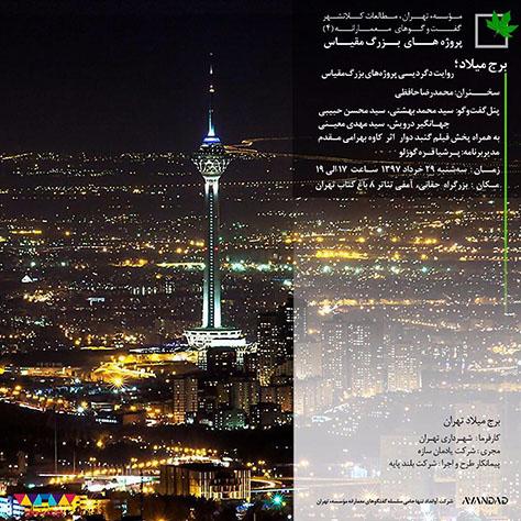 گفتوگوهای معمارانه 4 / پروژههای بزرگمقیاس: برج میلاد؛ روایت دگردیسی پروژههای بزرگمقیاس