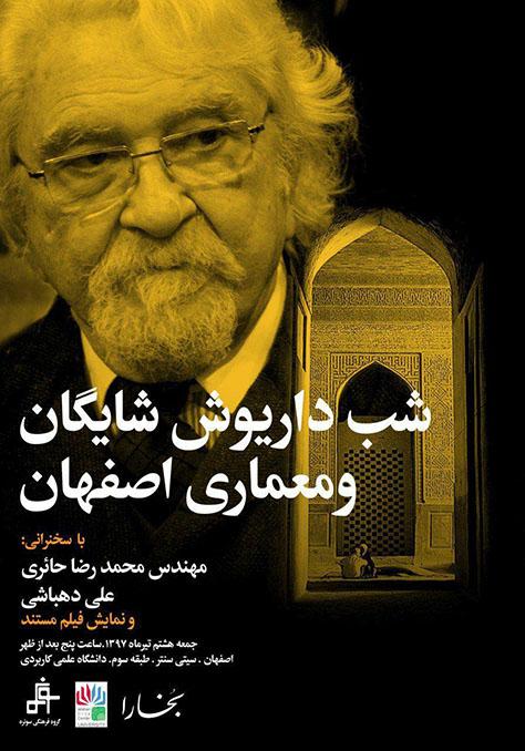 شب داریوش شایگان و معماری اصفهان