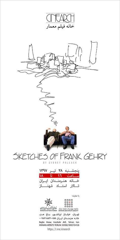 برنامه نمایش فیلم «خانه فیلم معمار»: نمایش فیلم «اسکیسهای فرانک گری»، ساخته سیدنی پولاک
