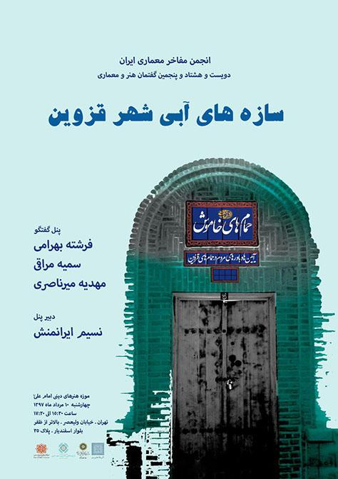 دویست و هشتادوپنجمین گفتمان هنر و معماری: سازههای آبی شهر قزوین