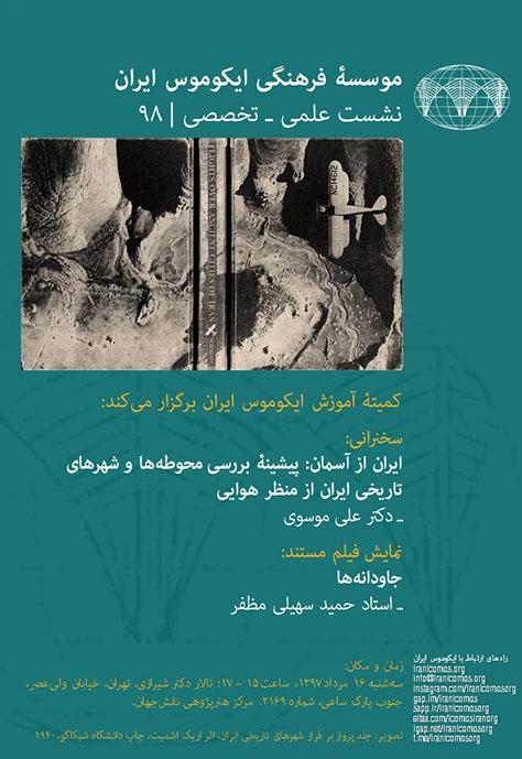 نود و هشتمین نشست موسسه فرهنگی ایکوموس ایران