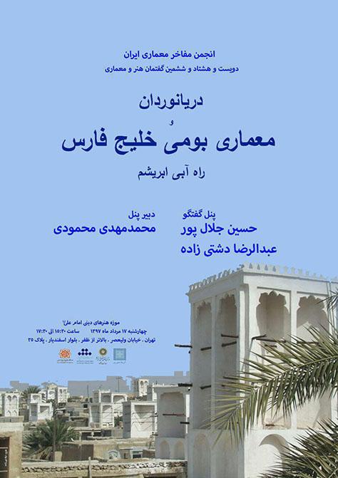 دویست و هشتادوششمین گفتمان هنر و معماری: دریانوردان و معماری بومی خلیج فارس (راه آبی ابریشم)