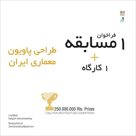 کارگاه ـ مسابقه «پاویون معماری ایران»