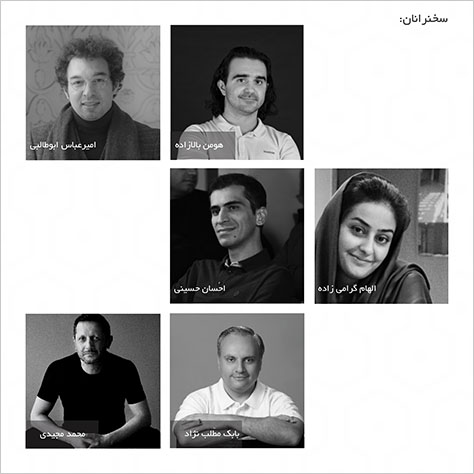 سحنرانان کارگاه ـ مسابقه «پاویون معماری ایران»