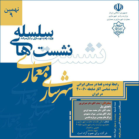 نهمین نشست شهرسازی و معماری: رابطه توده و فضا در مسکن ایرانی؛ آسیبشناسی آثار ضابطه ۶۰-۴۰ در ایران