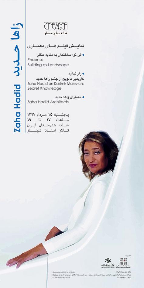 برنامه نمایش فیلم «خانه فیلم معمار»: زاها حدید